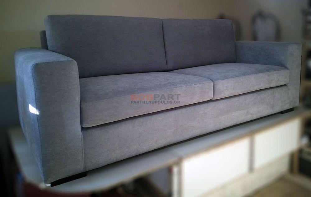 Κατασκευή τριθέσιου καναπέ κρεβάτι